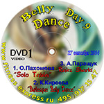 Bally Dance Day 9 DVD1 27 сентября 2014г