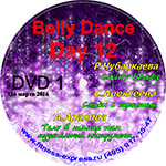Конвенция Bally Dance Day 12 DVD 1 16 марта 2016