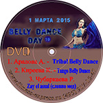 Конвенция Belly Dance Day 10 DVD1 01.03.2015