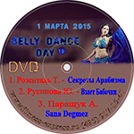 Конвенция Belly Dance Day 10 DVD2 01.03.2015