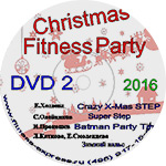 Конвенция Christmas Fitness Party DVD2 декабрь 2016