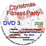 Конвенция Christmas Fitness Party DVD3 декабрь 2016