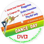 Конвенция Dance Day DVD2 28.02.2015