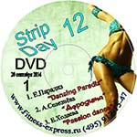 Конвенция Strip Day 12 DVD1 20 сентября 2014г.