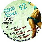 КонвеКонвенция Strip Day 12 DVD2 20 сентября 2014г.  нция Strip Day 12 DVD1 20 сентября 2014г.